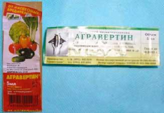 Препарат Агравертин
