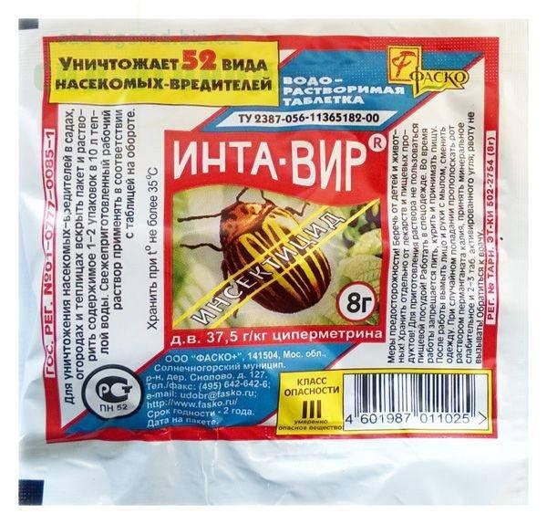 Препарат Инта-вир от насекомых