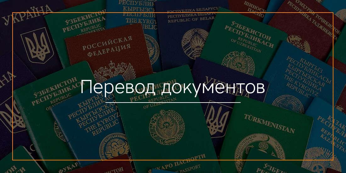 Юридический перевод паспорта